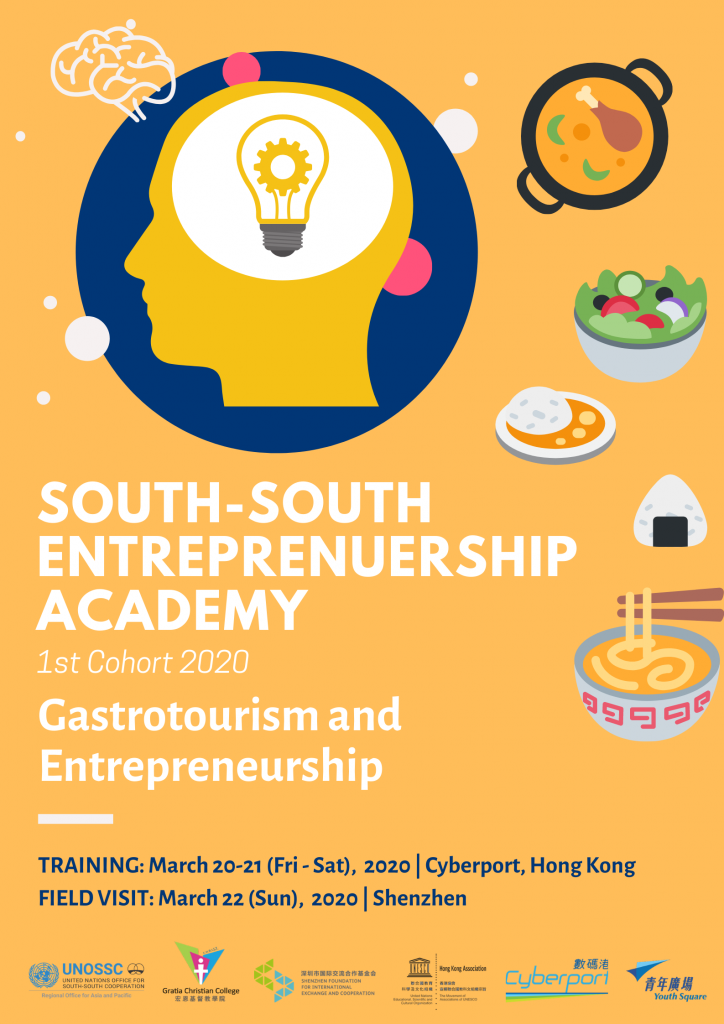 SOUTH-SOUTH ENTREPRENEURSHIP ACADEMY